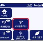 N-01J Wi-Fiつなぎ方