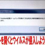 ルーター管理者パスワード変更方法 ネットバンク不正アクセスやフィッシング防止