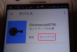 chrome20170016