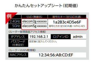2019-WN-AX1167GR2-11285-password