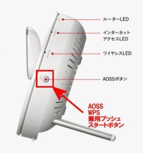 バッファロー WTR-M2133HP AOSS/WPSプッシュスタートボタン