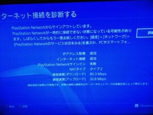 v6プラス PS4 接続速度
