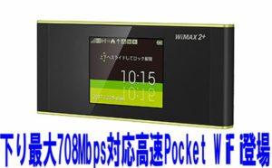 ファーウェイ Speed Wi-Fi NEXT W05