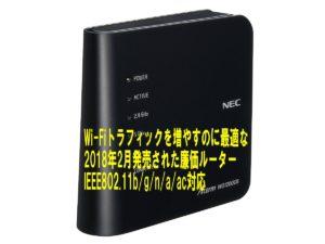 2018年2月8日発売 Aterm WG1200CR