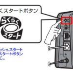Aterm WG1200CR Wi-Fiつなぎ方