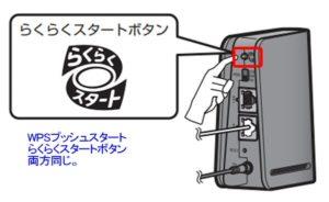 WG1200CR WPS・らくらくスタートボタン