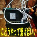 フレッツ光のモデム(GE-ONU・PR-200NE PR-S300 RT-400 RT-500)とWi-Fiルーターのつなぎ方と動作モード設定説明