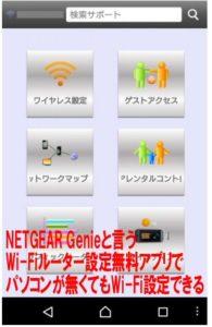 2018-netgear-0323-1