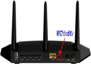 NETGEAR R6850 WPS プッシュスタートボタン