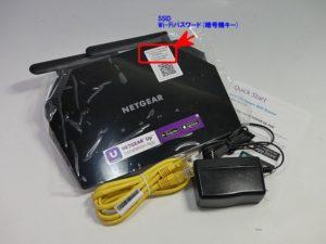 NETGEAR R6850 Wi-Fiパスワード