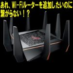 Wi-FiルーターのIPアドレス変更設定 APモードでしか繋がらない問題を改善する方法