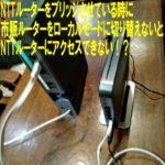 NTTルーターをブリッジ接続しているがローカルルーターに変更せずに設定画面を開く方法