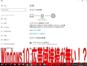Windows10 ネットワークの状態