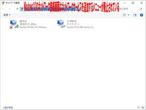 Windows10 ネットワーク接続画面
