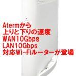 Aterm BL1000HW 最大速度10GbpsWi-Fiルーターの特徴とポート開放説明