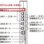 Aterm BL1000HW Wi-Fiつなぎ方