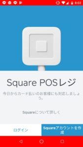 2018-squarepos-07031