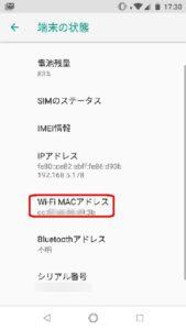 Android MACアドレス