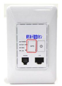エイブルネット WPS Wi-Fi設定ボタン