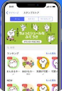 プラスメッセージアプリ