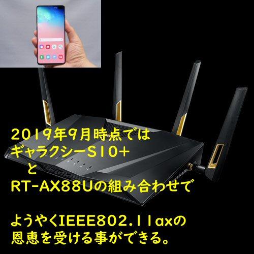 2019-80211ax-0904