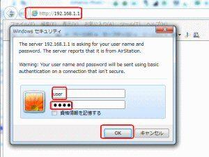 NTTルーターログイン画面