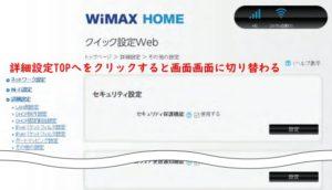 2020-wimaxhome-0220-2