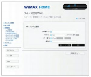 WiMAX HOME 02 ポートマッピング