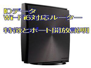 IOデータ WN-DAX1800GR Wi-Fiルーター