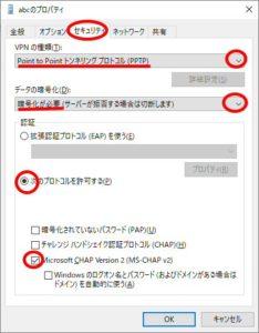 Windows10 VPN PPTP セキュリティ設定