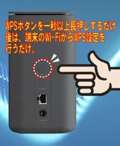 home 5G HR01 WPSボタン